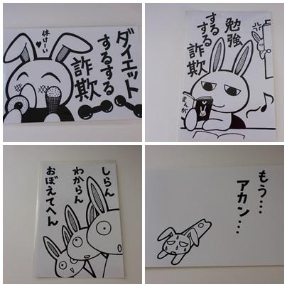 ウサギのハガキ