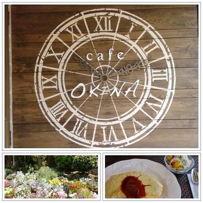 カフェ・オキナ
