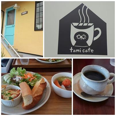 tamiカフェさん