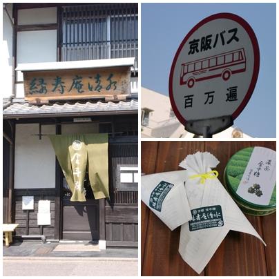 2016・5京都緑寿庵金平糖