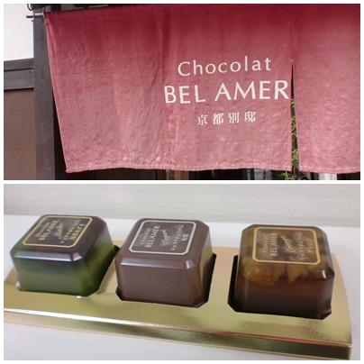 2016.5京都チョコレート